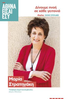Maria Stratigaki...