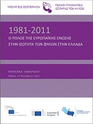 Πρακτικά Ημερίδας με θέμα «1981-2011: Ο ρόλος της Ευρωπαϊκής Ένωσης στην ισότητα των φύλων στην Ελλάδα», που πραγματοποιήθηκε στις 11 Νοεμβρίου 2011 στην Αθήνα