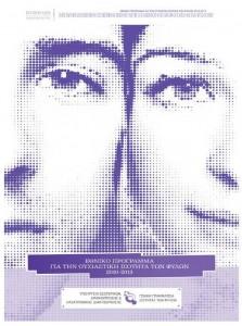 Εθνικό Πρόγραμμα για την Ουσιαστική Ισότητα των Φύλων 2010-2013