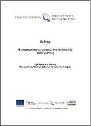 Μελέτη: «Η εκπροσώπηση των γυναικών στις καλλιτεχνικές συλλογικότητες» - Λήδα Αικατερίνη Ντόντου, Οικονομολόγος/Υποψήφια Διδάκτωρ Παντείου Πανεπιστημίου