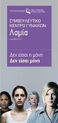 Ενημερωτικό Έντυπο για το Συμβουλευτικό Κέντρο Γυναικών Λαμίας