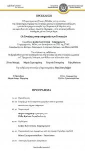 """Εκδήλωση της Σοροπτιμιστικής Ένωσης Ελλάδος με τίτλο: """"Οι Γυναίκες στην υπηρεσία των γυναικών""""  (08/03/2013)"""