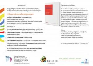 """Παρουσίαση του Συλλογικού Τόμου: """"Φύλο, μετανάστευση, διαπολιτισμικότητα"""" (Αθήνα, 3/12/2013)"""