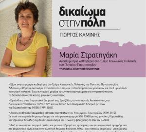 """Η Μαρία Στρατηγάκη υποψήφια Δημοτική Σύμβουλος: """"Δικαίωμα στην πόλη"""" (Γιώργος Καμίνης)"""