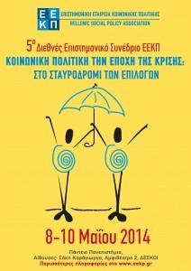 5o Διεθνές Συνέδριο Ελληνικής Εταιρείας Κοινωνικής Πολιτικής (Πάντειο Πανεπιστήμιο, 8-10 Μαΐου 2014)