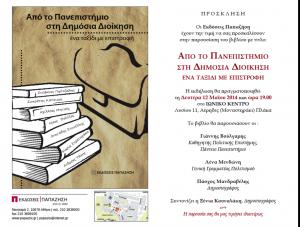 """Παρουσίαση Βιβλίου με τίτλο: """"Από το Πανεπιστήμιο στη Δημόσια Διοίκηση: Ένα ταξίδι με επιστροφή"""" (Ιωνικό Κέντρο, 12/05/2014)"""