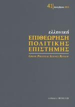 """Αφιέρωμα της Ελληνικής Επιθεώρησης Πολιτικής Επιστήμης, με θέμα: """"Από τη σκοπιά του φύλου: Όψεις της κρίσης"""""""