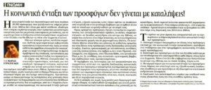 """Άρθρο με τίτλο: """"Η κοινωνική ένταξη των προσφύγων δεν γίνεται με καταλήψεις!"""" της Μαρίας Στρατηγάκη στην εφημερίδα ΤΑ ΝΕΑ (15/04/2019)"""