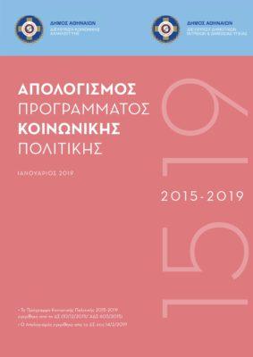 ΑΠΟΛΟΓΙΣΜΟΣ ΠΡΟΓΡΑΜΜΑΤΟΣ ΚΟΙΝΩΝΙΚΗΣ ΠΟΛΙΤΙΚΗΣ ΔΗΜΟΥ ΑΘΗΝΑΙΩΝ 2015 - 2019