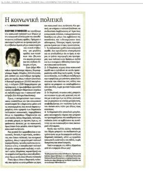 """Άρθρο στην Εφημερίδα των Συντακτών """"Η κοινωνική πολιτική"""""""
